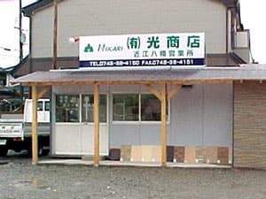 近江八幡営業所